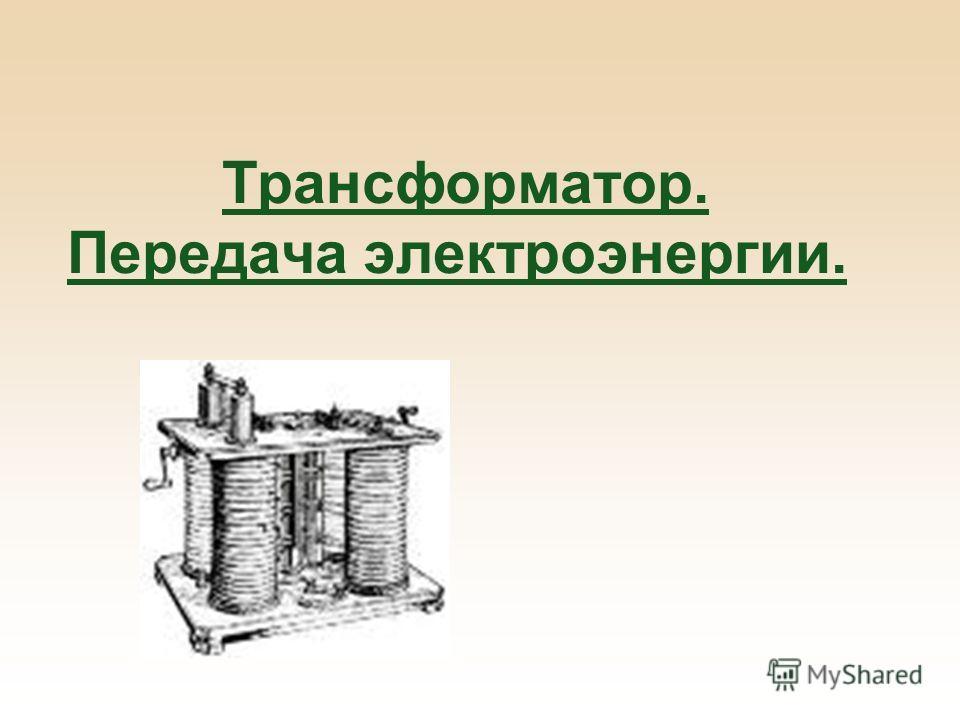 Трансформатор. Передача электроэнергии.