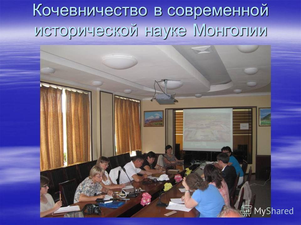 Кочевничество в современной исторической науке Монголии