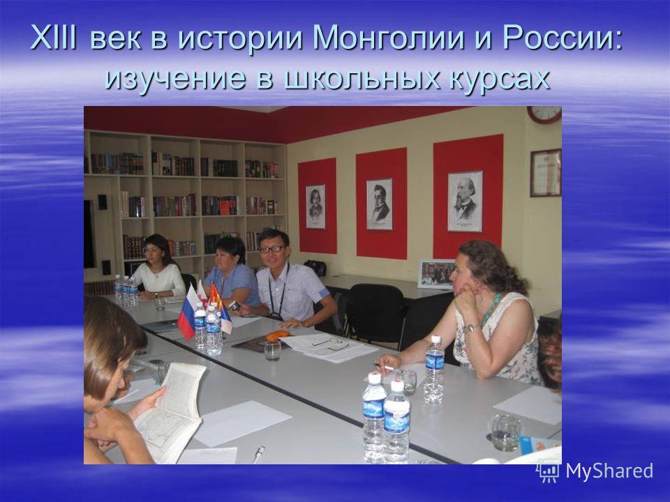 XIII век в истории Монголии и России: изучение в школьных курсах