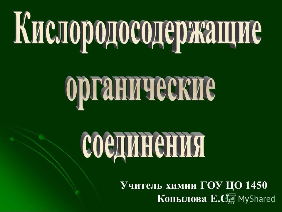 Учитель химии ГОУ ЦО 1450 Копылова Е.С.