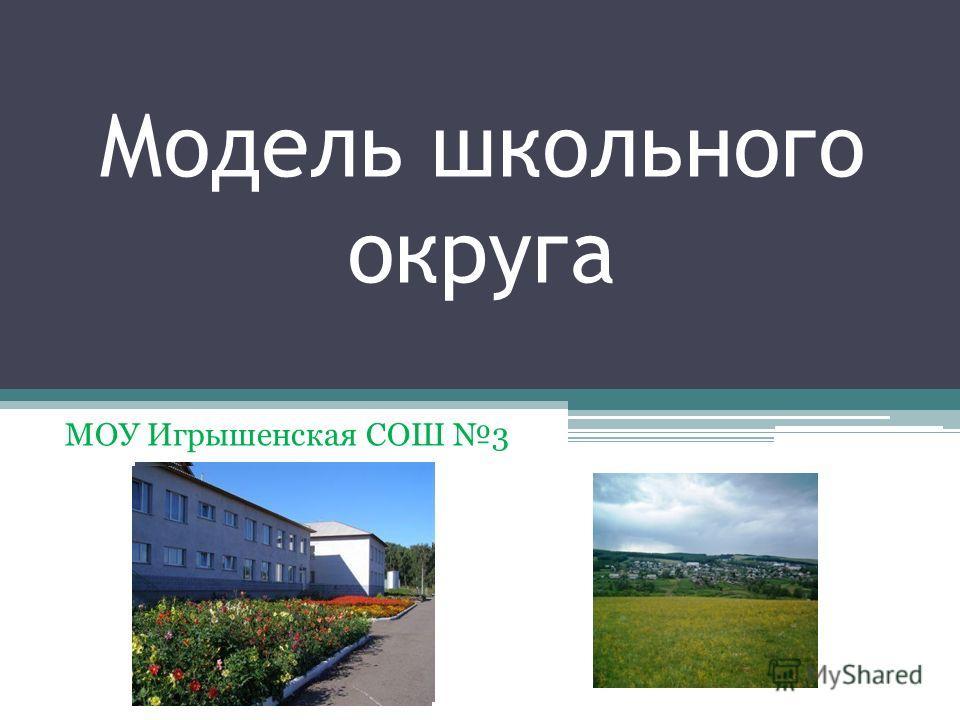 Модель школьного округа МОУ Игрышенская СОШ 3