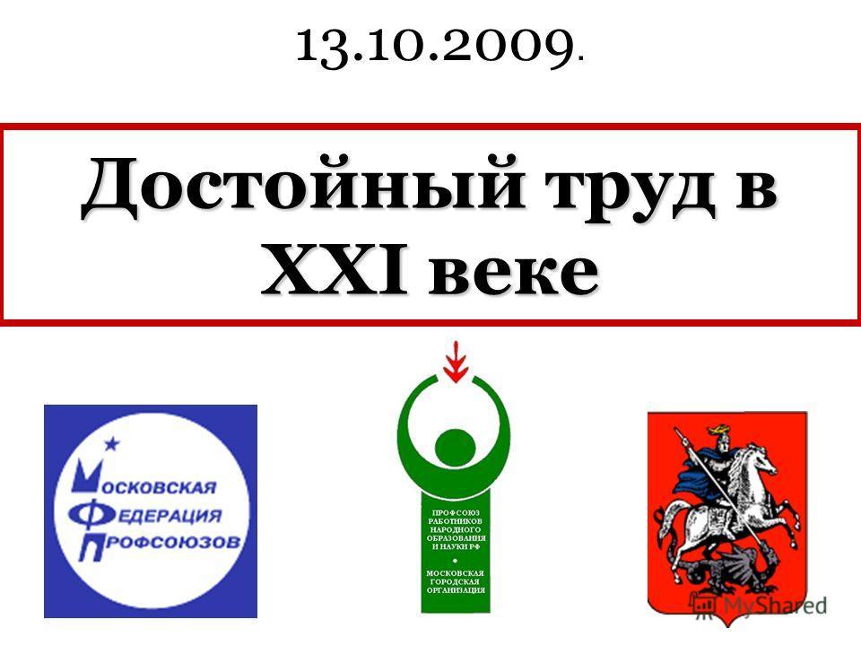 Достойный труд в XXI веке 13.10.2009.