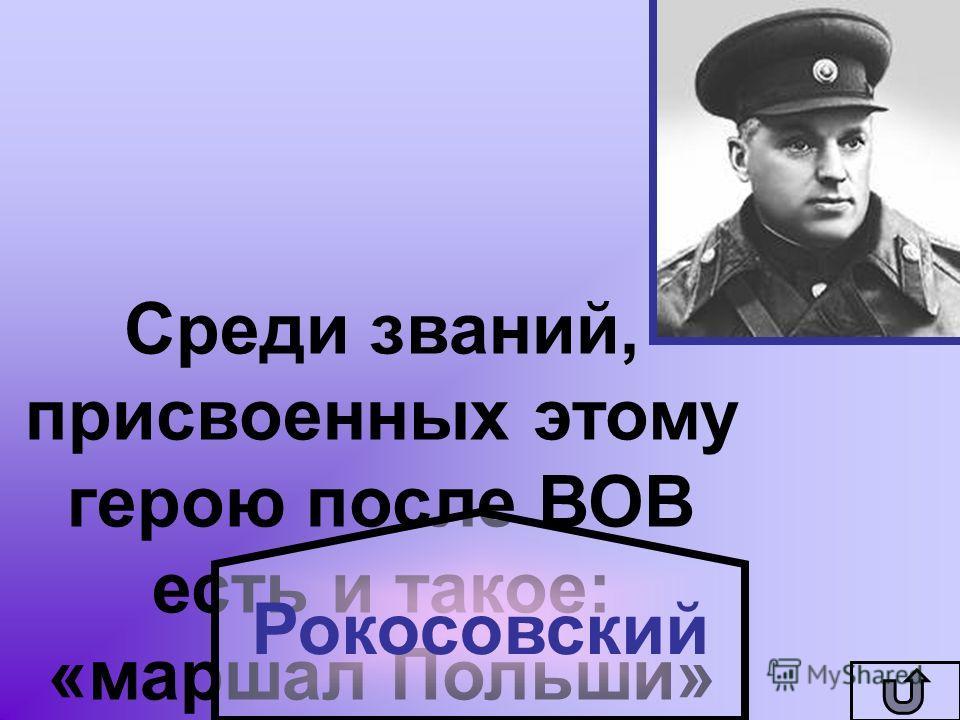 Среди званий, присвоенных этому герою после ВОВ есть и такое: «маршал Польши» Рокосовский