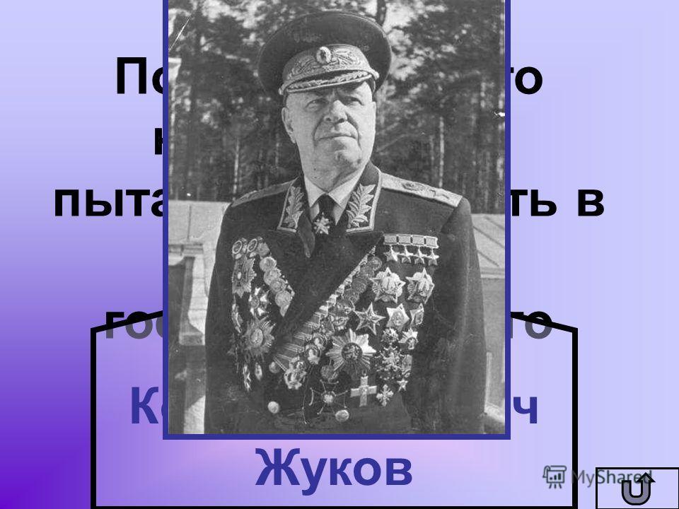 После войны его неоднократно пытались обвинить в попытке государственного переворота Георгий Константинович Жуков