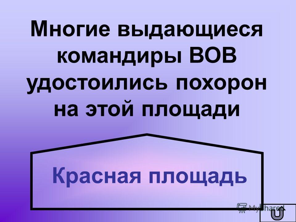 Многие выдающиеся командиры ВОВ удостоились похорон на этой площади Красная площадь