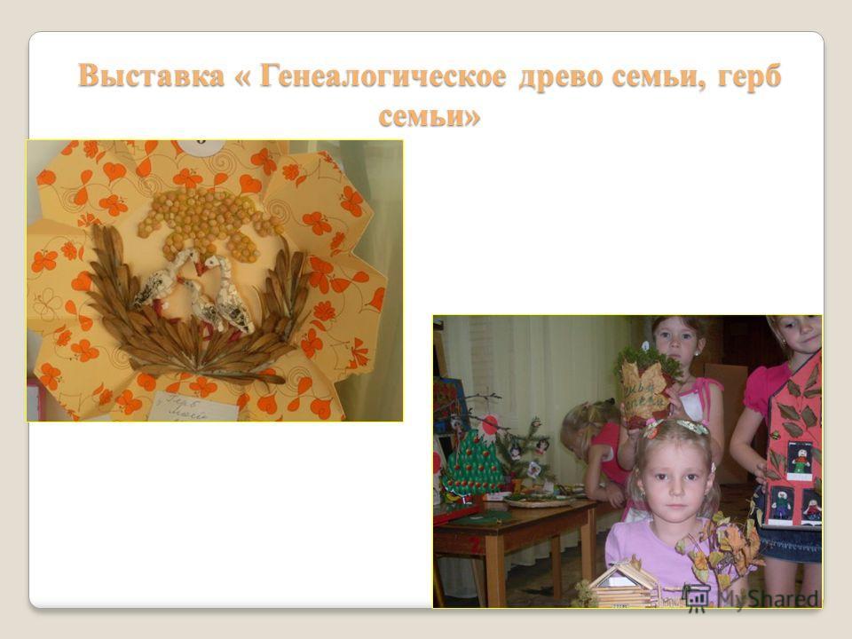 Выставка « Генеалогическое древо семьи, герб семьи»