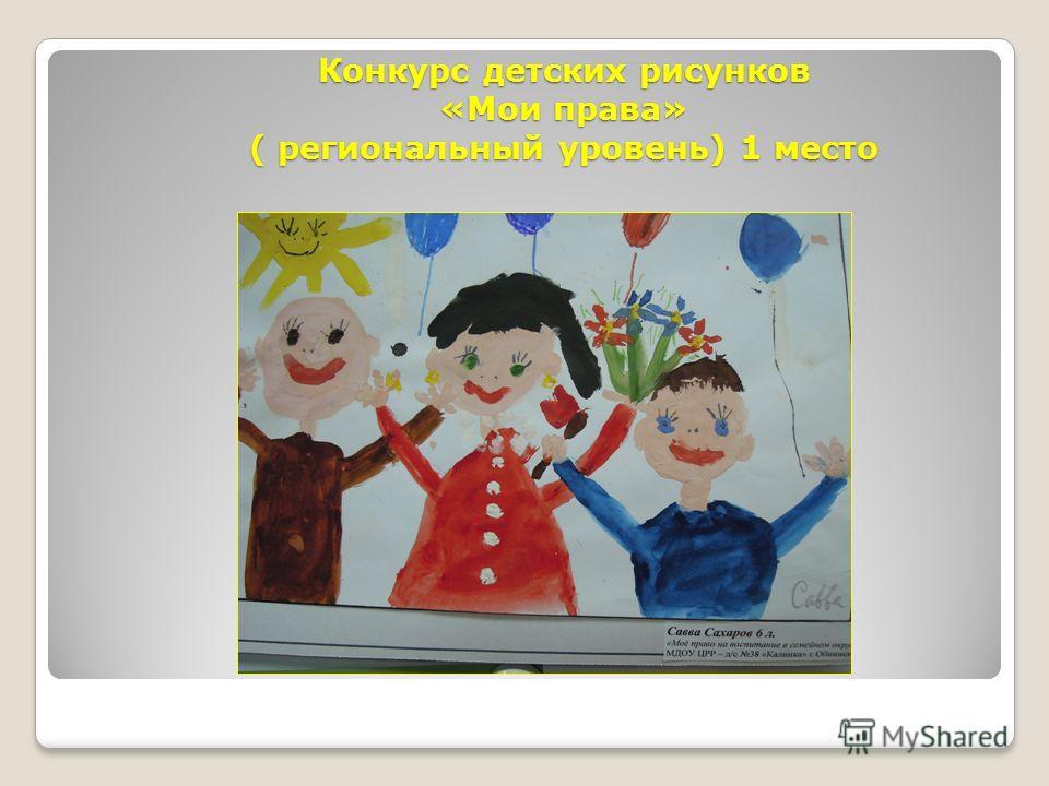 Конкурс детских рисунков «Мои права» ( региональный уровень) 1 место