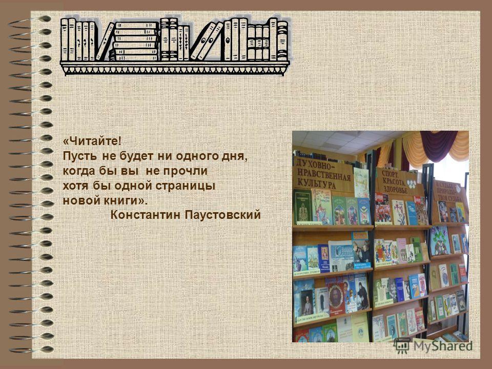 «Читайте! Пусть не будет ни одного дня, когда бы вы не прочли хотя бы одной страницы новой книги». Константин Паустовский