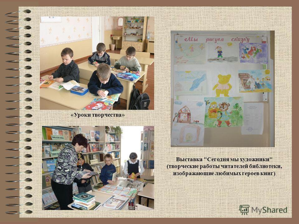 «Уроки творчества» Выставка Сегодня мы художники (творческие работы читателей библиотеки, изображающие любимых героев книг)