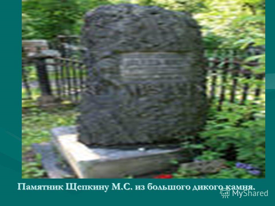 Памятник Щепкину М.С. из большого дикого камня.