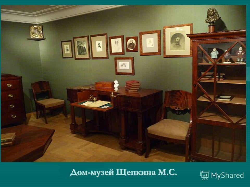 Дом-музей Щепкина М.С.