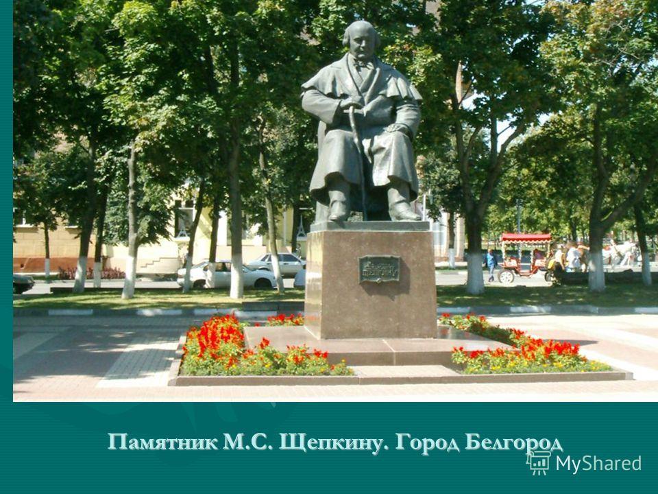 Памятник М.С. Щепкину. Город Белгород
