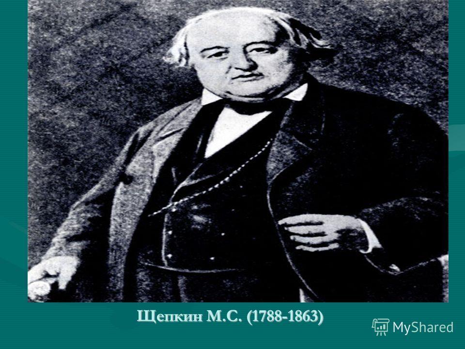 Щепкин М.С. (1788-1863)