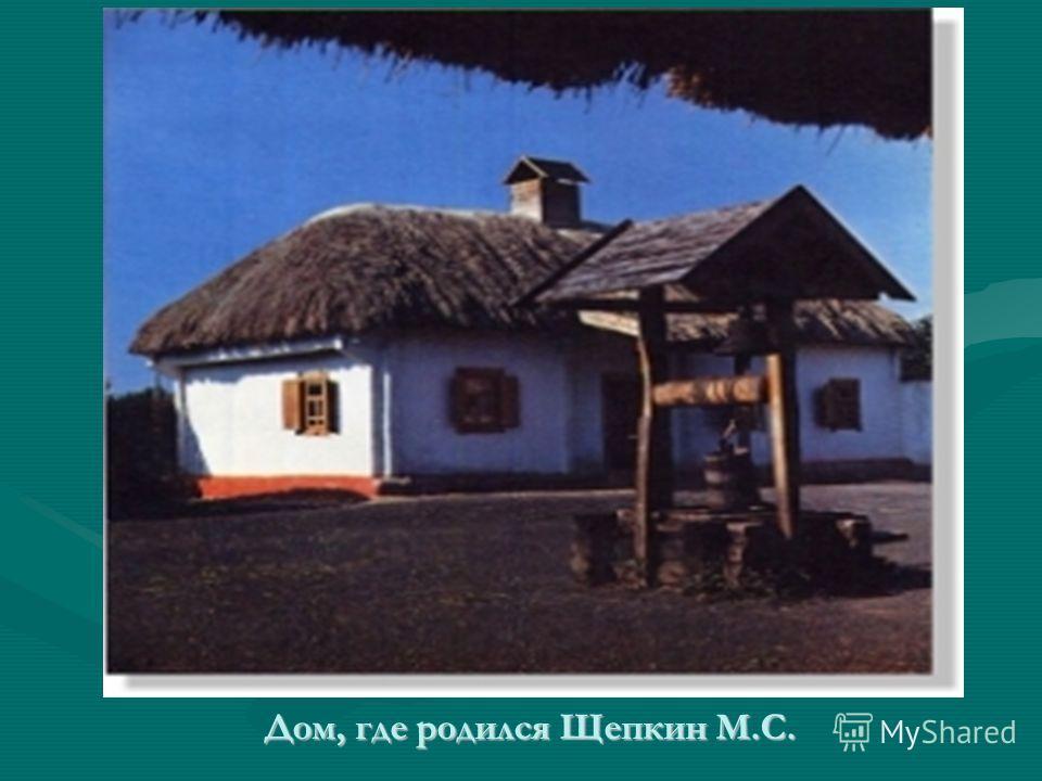 Дом, где родился Щепкин М.С.