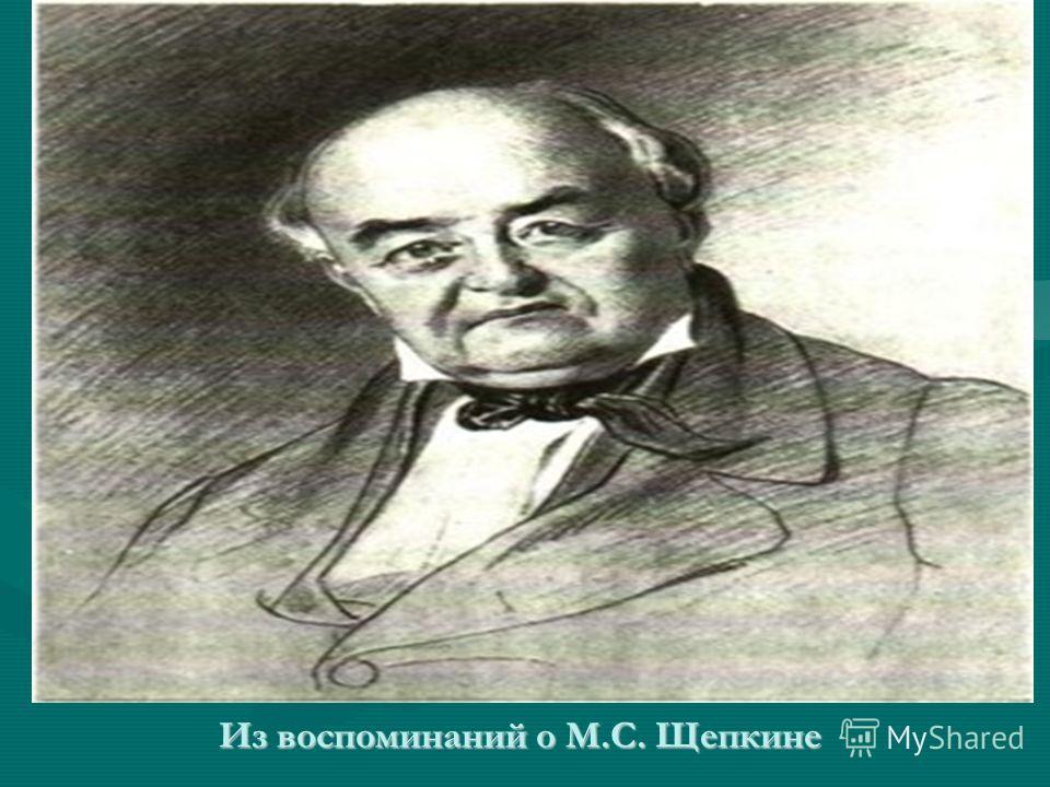 Из воспоминаний о М.С. Щепкине
