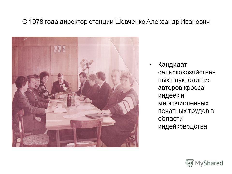 С 1978 года директор станции Шевченко Александр Иванович Кандидат сельскохозяйствен ных наук, один из авторов кросса индеек и многочисленных печатных трудов в области индейководства