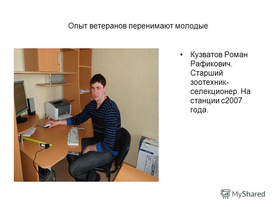 Опыт ветеранов перенимают молодые Кузватов Роман Рафикович. Старший зоотехник- селекционер. На станции с2007 года.