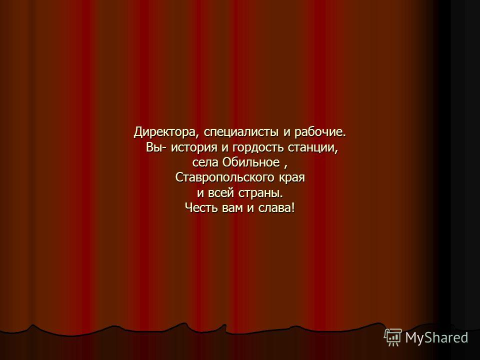 Директора, специалисты и рабочие. Вы- история и гордость станции, села Обильное, Ставропольского края и всей страны. Честь вам и слава!