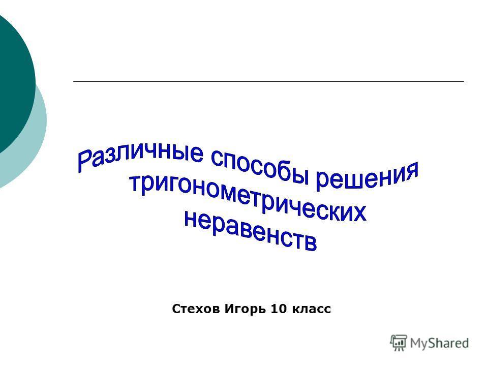 Стехов Игорь 10 класс