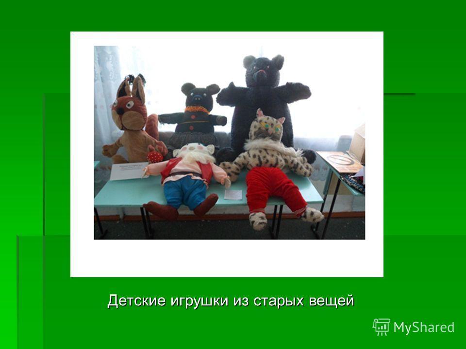 Детские игрушки из старых вещей