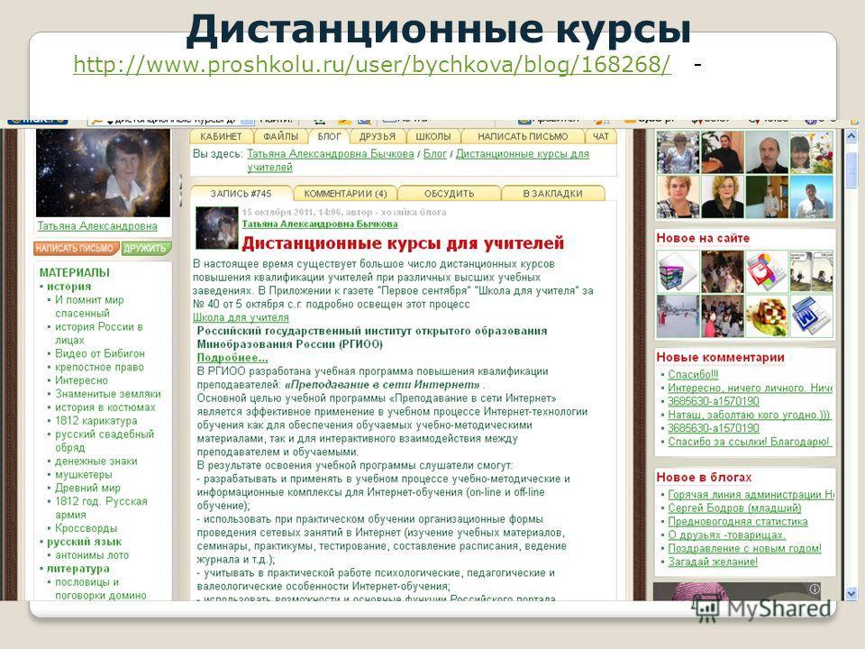 Дистанционные курсы http://www.proshkolu.ru/user/bychkova/blog/168268/http://www.proshkolu.ru/user/bychkova/blog/168268/ -