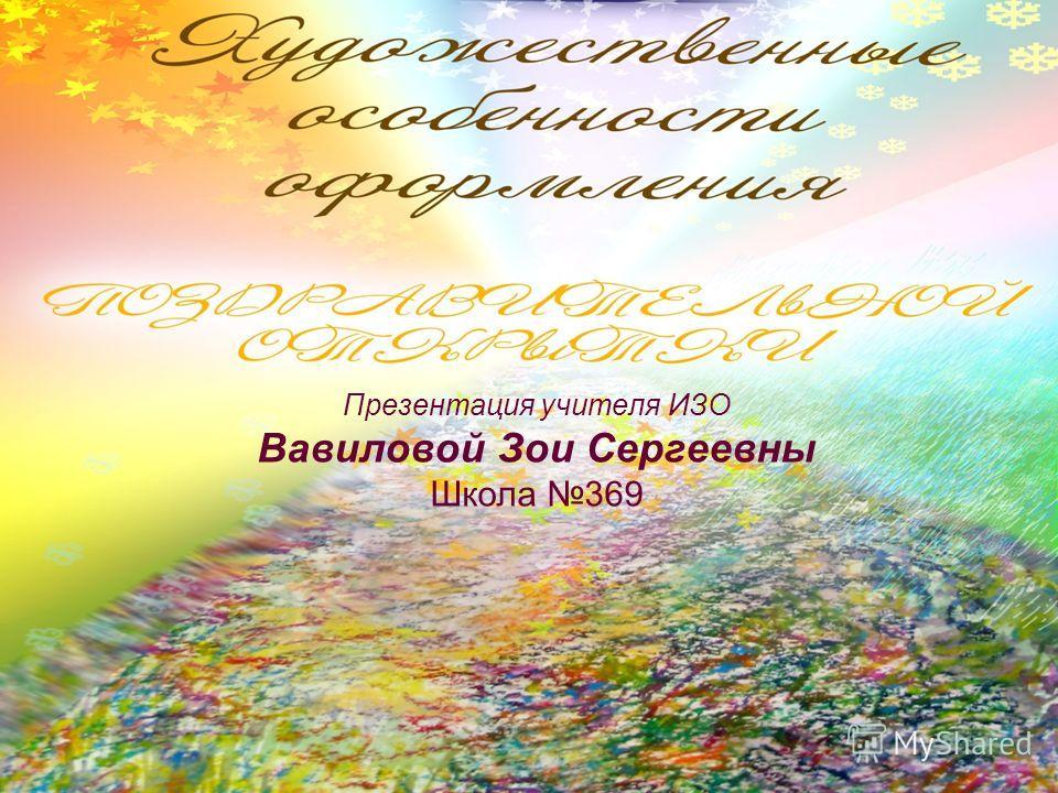 Презентация учителя ИЗО Вавиловой Зои Сергеевны Школа 369