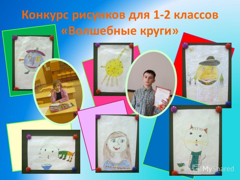 Конкурс рисунков для 1-2 классов «Волшебные круги»
