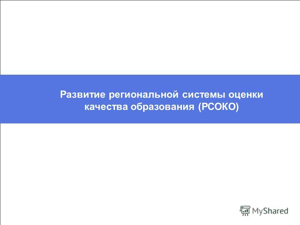 Развитие региональной системы оценки качества образования (РСОКО)