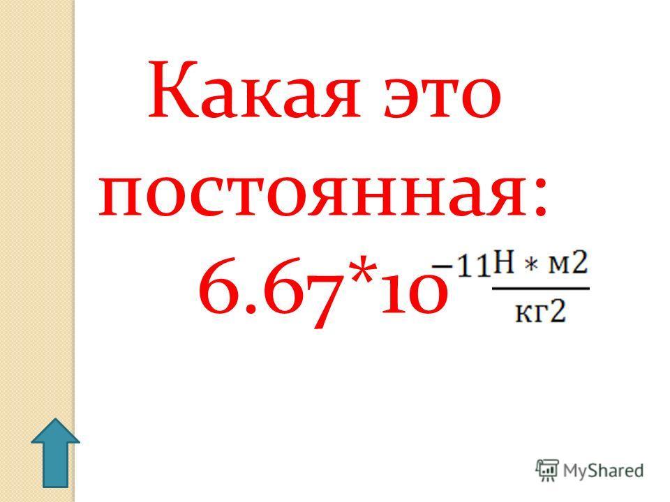 Какая это постоянная: 6.67*10