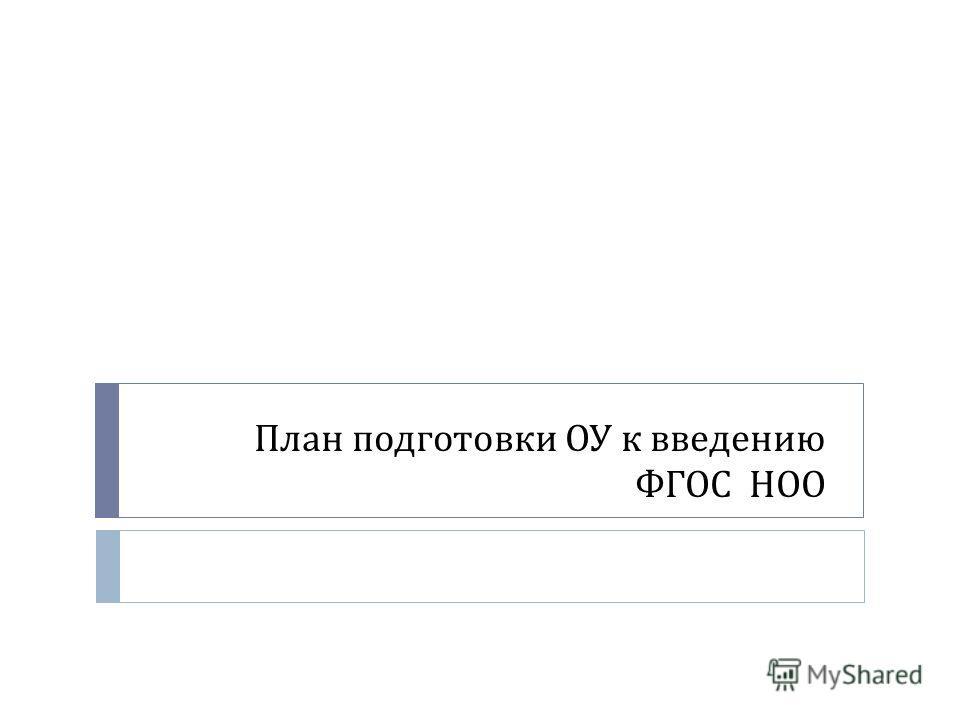 План подготовки ОУ к введению ФГОС НОО