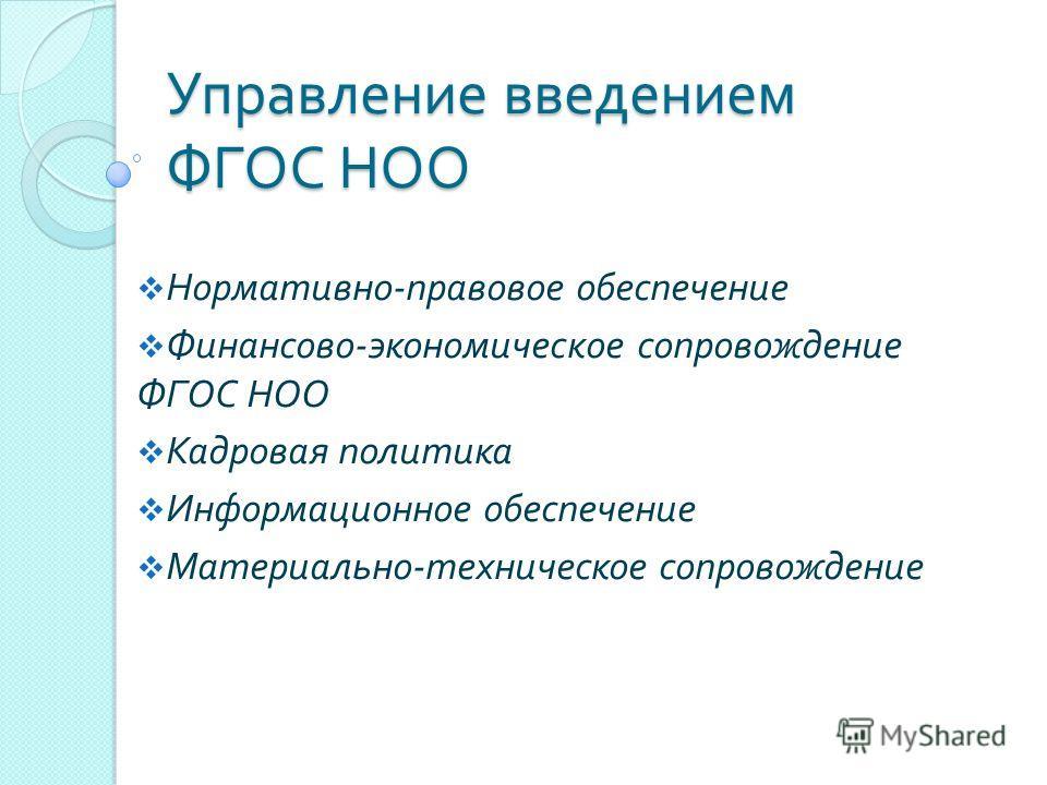 Управление введением ФГОС НОО Нормативно - правовое обеспечение Финансово - экономическое сопровождение ФГОС НОО Кадровая политика Информационное обеспечение Материально - техническое сопровождение