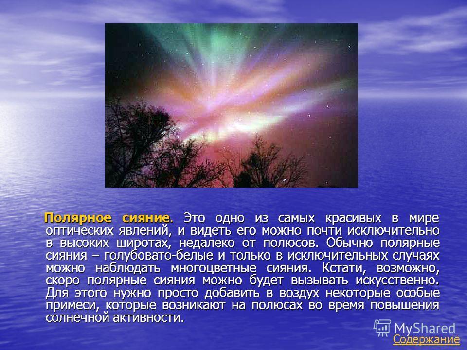 Полярное сияние. Это одно из самых красивых в мире оптических явлений, и видеть его можно почти исключительно в высоких широтах, недалеко от полюсов. Обычно полярные сияния – голубовато-белые и только в исключительных случаях можно наблюдать многоцве