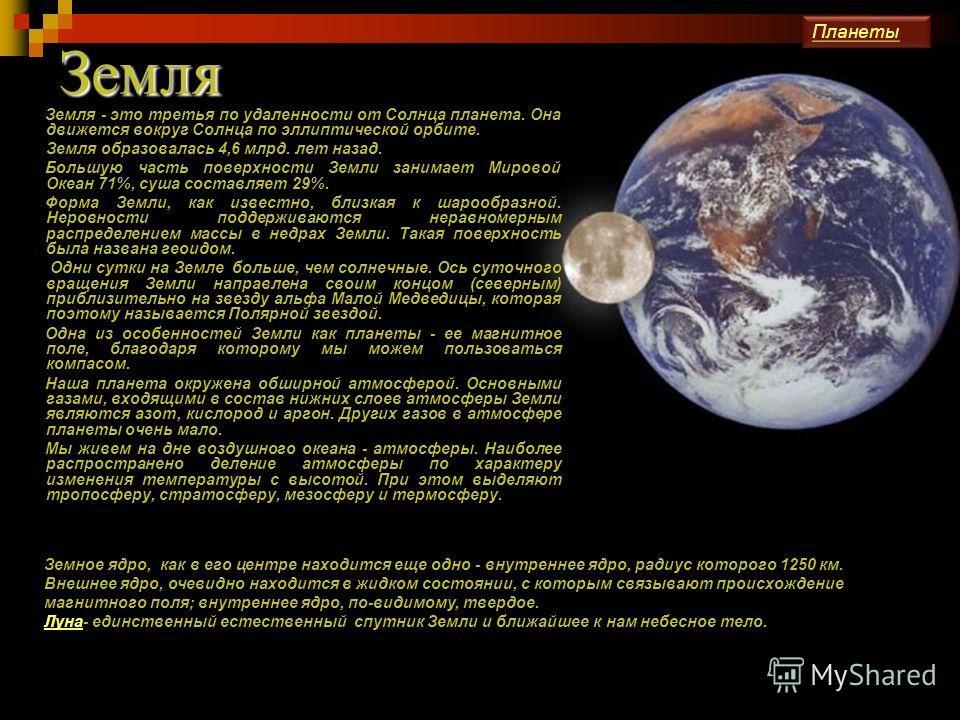 Венера Самая прекрасная и самая близкая из планет - Венера. Венера самая близкая к Земле планета. Венера вращается в сторону, противоположную своему движению по орбите, если смотреть с северного полюса Венеры, планета вращается по часовой стрелке, а