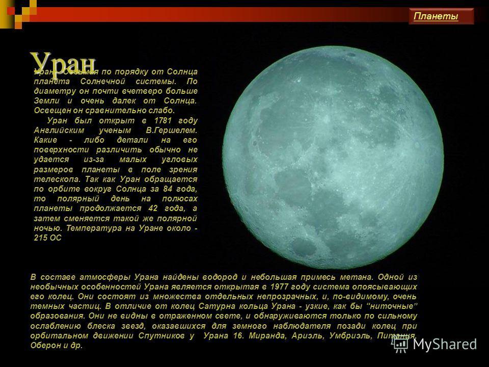Сатурн Сатурн - вторая по величине и шестая по расстоянию от Солнца планета Солнечной системы. Температура поверхности облаков на Сатурне близка к температуре метана(-184 О С) из твердых частичек которого состоит облачный слой планеты. Сатурн окружен