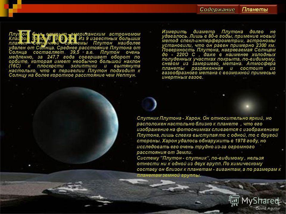 Уран Уран - Седьмая по порядку от Солнца планета Солнечной системы. По диаметру он почти вчетверо больше Земли и очень далек от Солнца. Освещен он сравнительно слабо. Уран был открыт в 1781 году Английским ученым В.Гершелем. Какие - либо детали на ег
