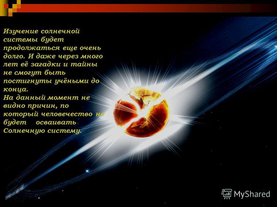 Полярная звёзда Диаметр Полярной звезды превосходит диаметр Солнца в 46 раз. Астрономам давно известно, что Полярная звезда относится к классу цефеид. Цефеиды - это переменные звезды-гиганты, изменяющие блеск с периодом от 1 до 50 суток.Одновременно