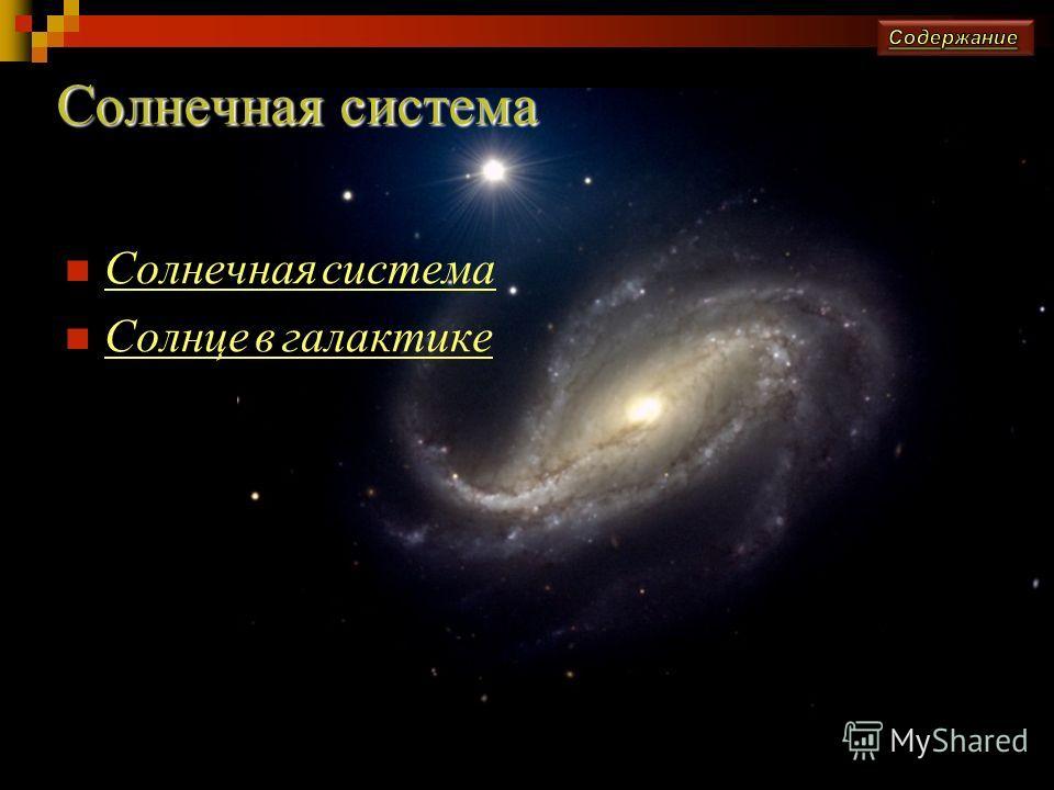 Cодержание Солнечная система Солнечная система Планеты Солнечной системы Планеты Солнечной системы Кометы Астероиды Звёзды Заключение