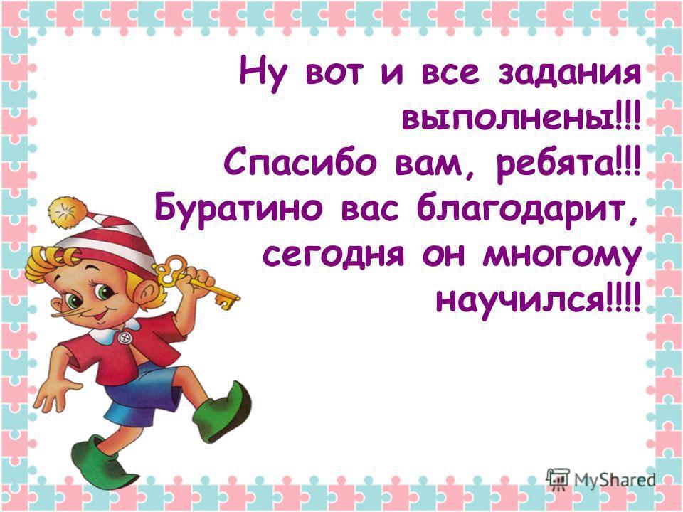 МОЛОДЕЦ!!!!