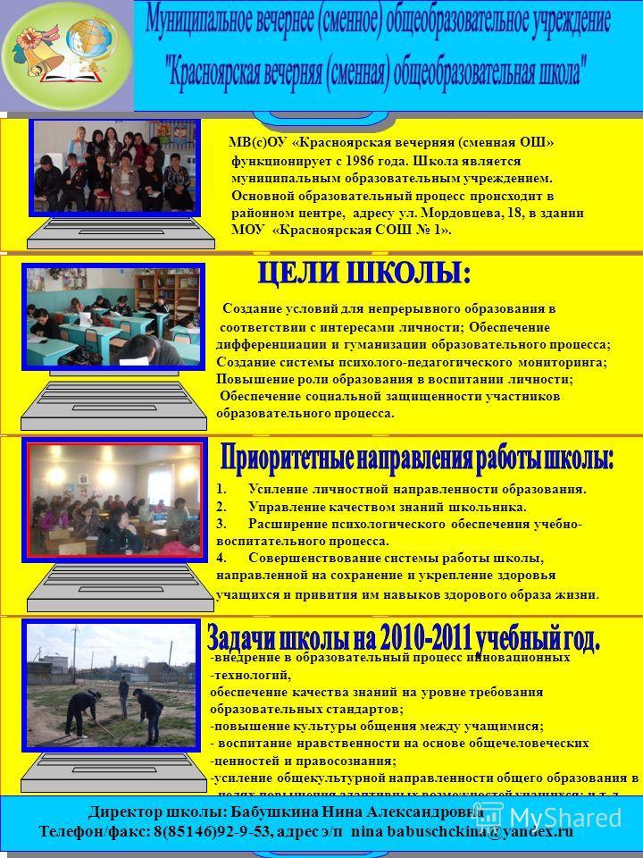 МВ(с)ОУ «Красноярская вечерняя (сменная ОШ» функционирует с 1986 года. Школа является муниципальным образовательным учреждением. Основной образовательный процесс происходит в районном центре, адресу ул. Мордовцева, 18, в здании МОУ «Красноярская СОШ