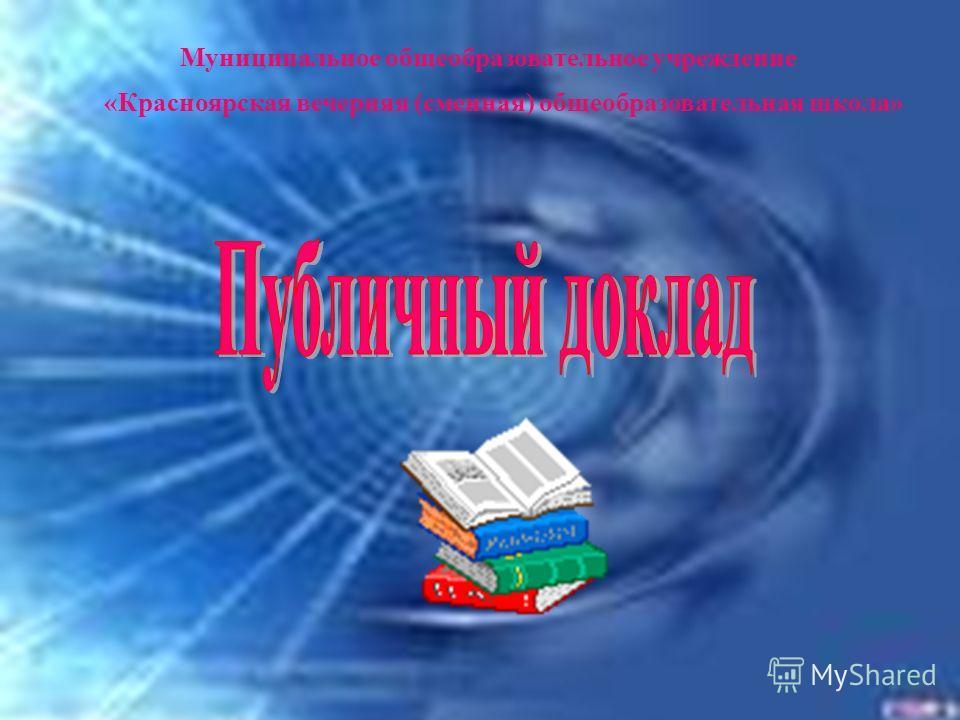 Муниципальное общеобразовательное учреждение «Красноярская вечерняя (сменная) общеобразовательная школа»