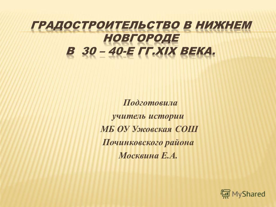 Подготовила учитель истории МБ ОУ Ужовская СОШ Починковского района Москвина Е.А.