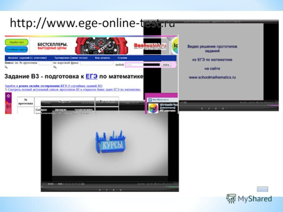 Примеры сложных ЦОР: гипертекстовый документ с иллюстрациями, допускающий разделение на самостоятельные разделы (части, главы); электронный учебный курс по определенному предмету (программе), выполненный на определенной технологической платформе или