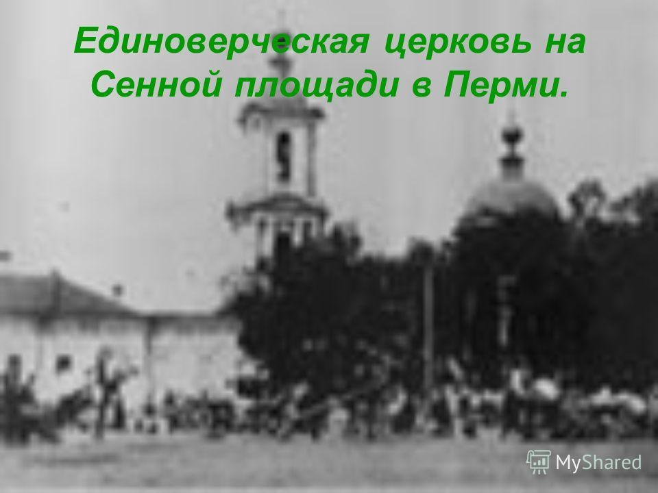 Единоверческая церковь на Сенной площади в Перми.