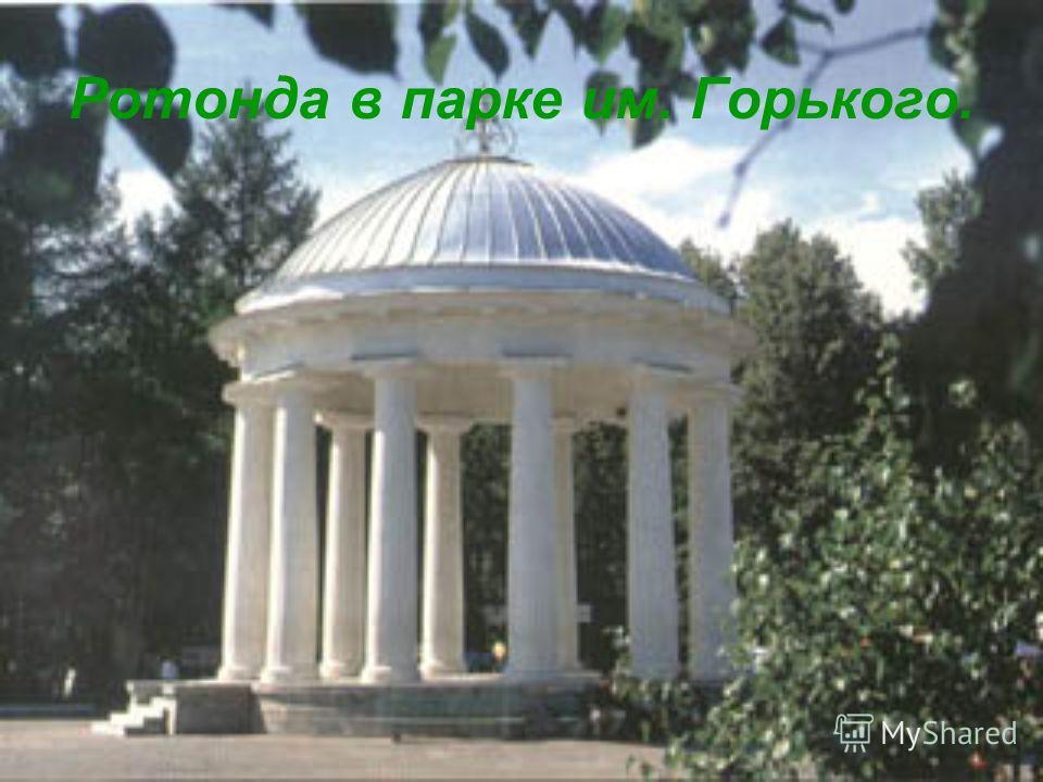 Ротонда в парке им. Горького.