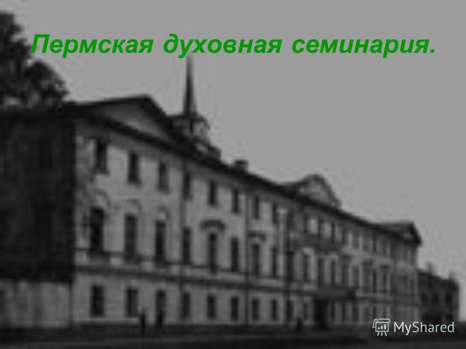 Пермская духовная семинария.
