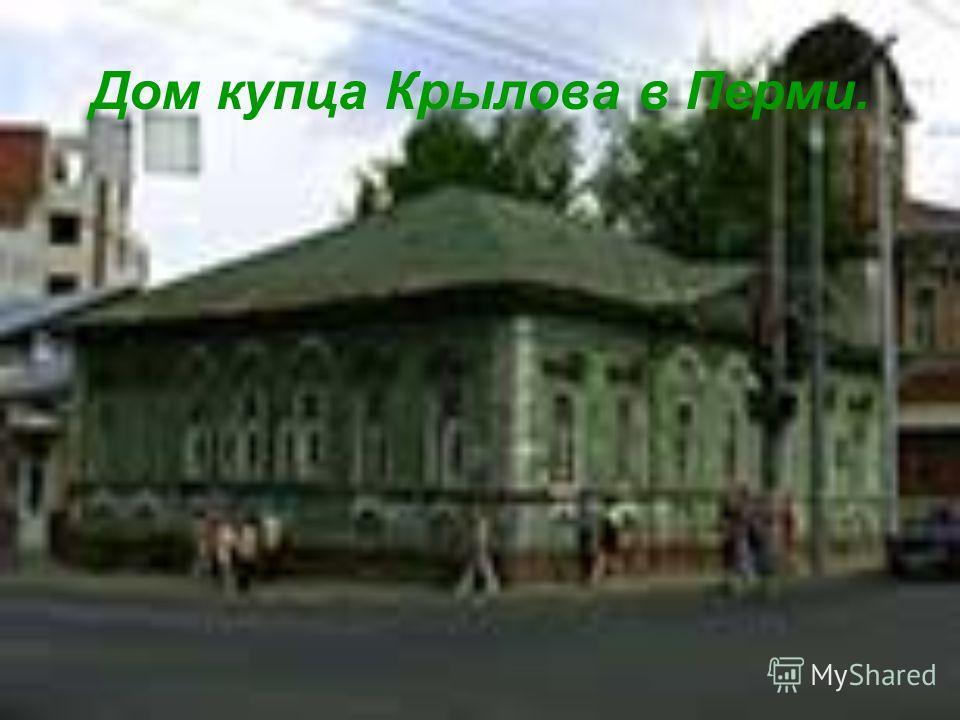 Дом купца Крылова в Перми.