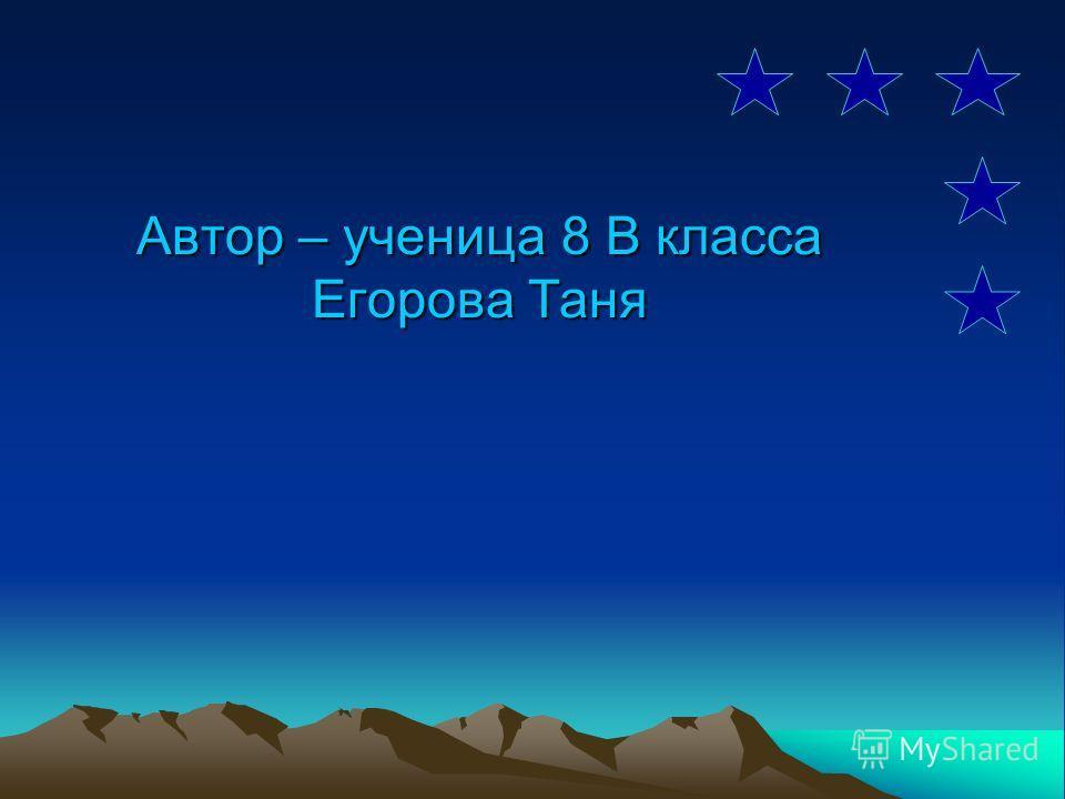 Автор – ученица 8 В класса Егорова Таня