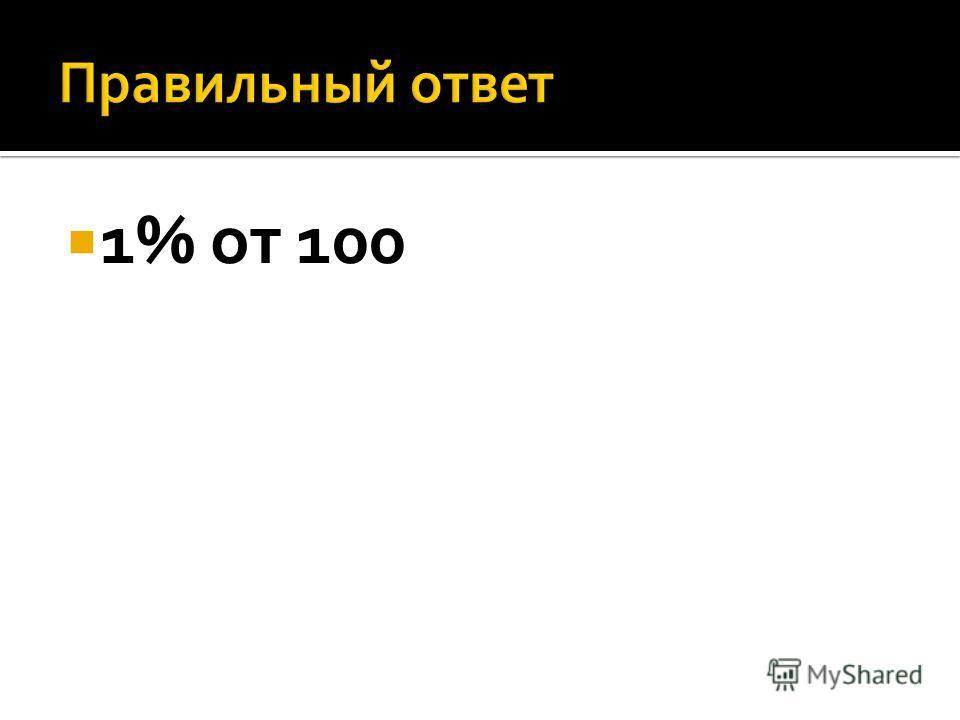 1% от 100