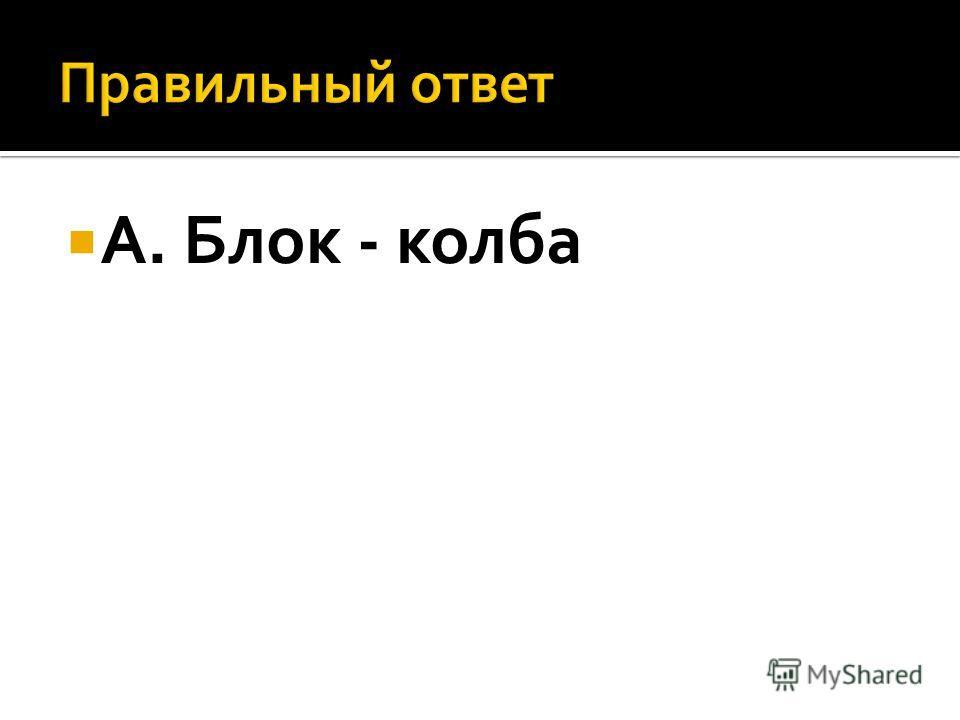 А. Блок - колба