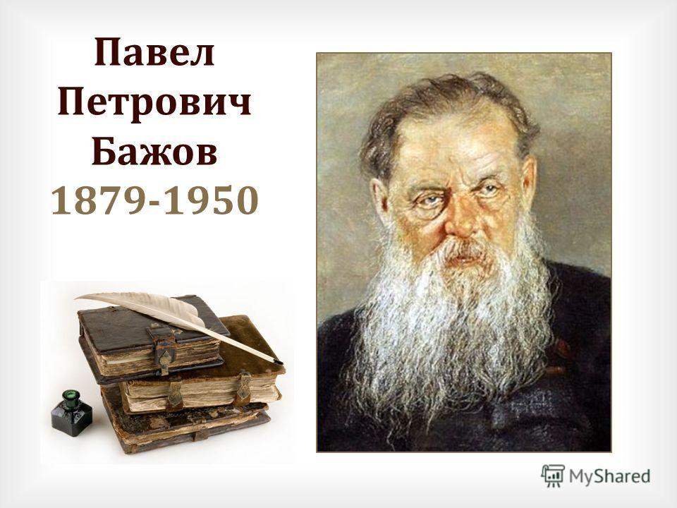 Павел Петрович Бажов 1879-1950
